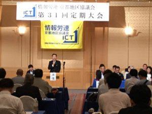 情報労連京都地区協議会定期大会