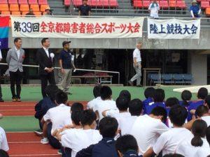 全京都スポ陸上競技大会
