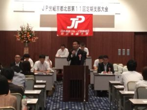 JP労組京都丹波支部定期支部大会