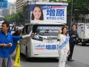 参議院選挙 街宣