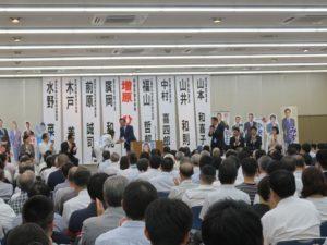 連合京都主催「連合比例代表10候補」・「増原ひろこ」大決起集会