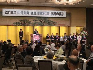 山井和則議員活動20年感謝の集い