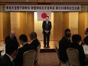 御霊神社氏子青年会「創立50周年記念式典・祝賀会」