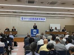 「京都高齢者集会」