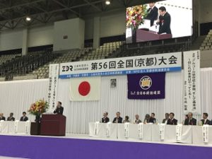 全日本断酒連盟「第56回全断連全国(京都)大会」