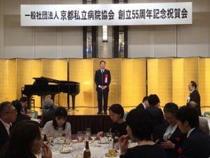 京都私立病院協会 創立55周年記念式典