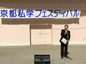 京都私学フェスティバル2019