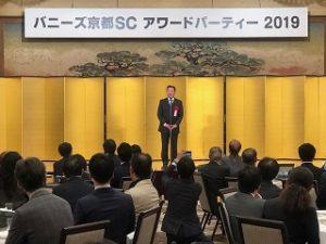 バニーズ京都SCアワードパーティー2019