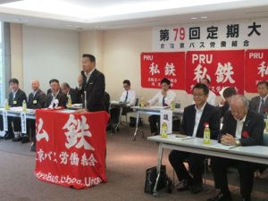京阪京バス労働組合定期大会