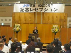JAM京滋20周年記念レセプション