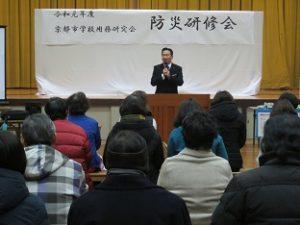 京都市学校職員労働組合「防災研修」