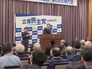 「立憲民主党京都府連合 第2回定期大会」