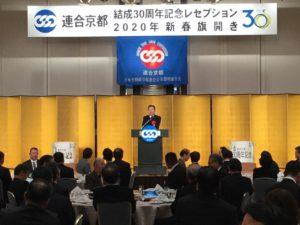 連合京都「結成30周年記念レセプション」・「新春旗開き」
