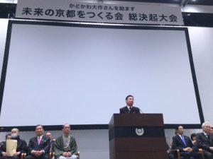 未来の京都をつくる会総決起集会
