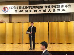 日本少年野球連盟京都府支部新年会と第40回京都大会記念式典