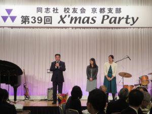 同志社校友会京都支部クリスマスパーティ