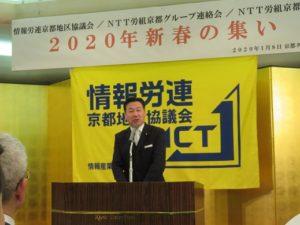 情報労連京都地区協議会「新春の集い」