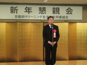 京都府クリーニング生活衛生同業組合新年懇親会