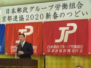 JP労組京都連絡協議会「新春の集い」