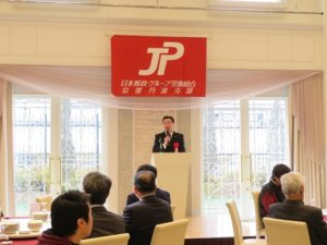 JP労組京都丹波支部旗びらき