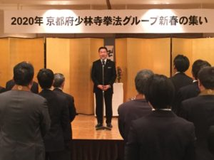 京都府少林寺拳法グループ新春の集い