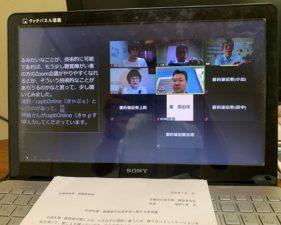 「京都府途中失聴・難聴者協会」とミーティング